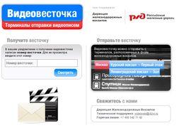 """Терминал """"Видео-весточка"""""""