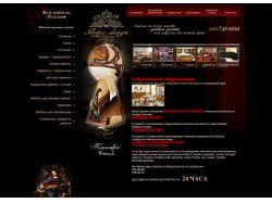 Сайт компании ИНтро Дизайн