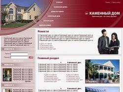 Верстка сайта про каменные дома.