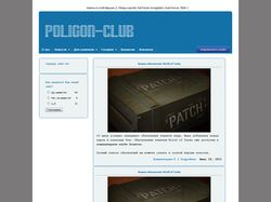 Интернет клуб Полигон