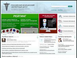 Сайт Российского медицинского экспертного центра