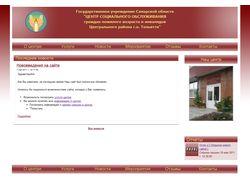"""ГУ СО """"Центр социального обслуживания"""""""