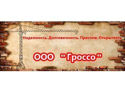 """ООО """"Гроссо"""""""
