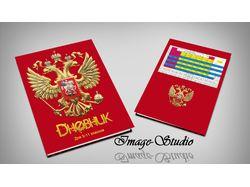 Дизайн школьного дневника №2