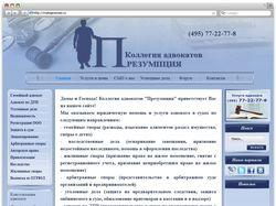 """Коллегия адвокатов """"Презумпция"""""""