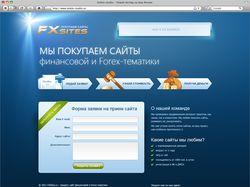 FXSites - покупка сайтов финансовой тематики