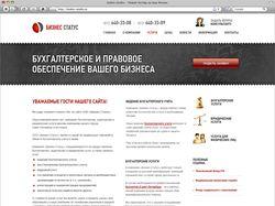«SPBStatus» — Бухгалтерские услуги в СПб
