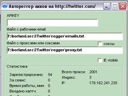 Автореггер акков твиттера