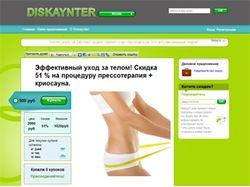 Diskaynter.ru сайт скидок