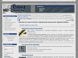 UaTrud-бизнес гид