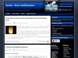 Блог свободного