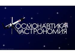 Космонавтика и астрономия