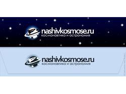 Nashivkosmose.ru