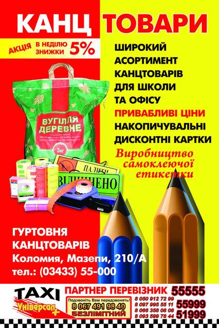 Реклама канц.товаров реклама канцтоваров к школьному сезону картинки