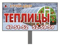 Теплицы билборд