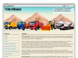 Сайт компании Автомарка