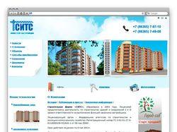 Сайт строительной компании СИТС