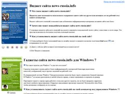 Мини сервис Widgets.News-Russia.info
