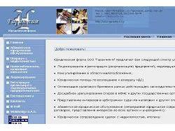 """Юредичекская фирма """"Гарантия"""""""