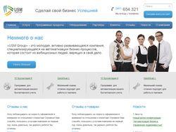 Сайт для автоматизации бизнес-процессов