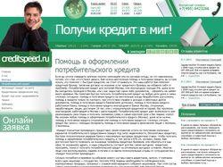 CreditSpeed.ru