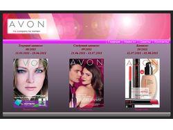 Промо-сайт представителя AVON.