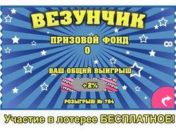 """Приложение """"Бесплатная лотерея Везунчик"""""""