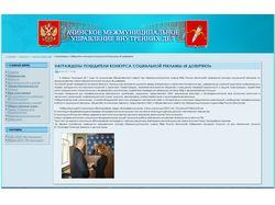 Сайт МУВД Ачинска и Ачинского р-на