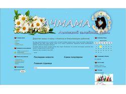 Ачинский семейный сайт с форумом