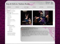 Boys & Girls in Fashion Room