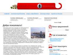 Дизайн сайта мини-отелей