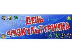 Баннер на празднование дня физкультурника