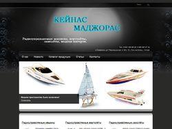 Сайт магазина по продаже радиоуправляемых моделей.