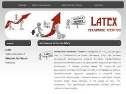 Latex - рекламное агенство