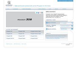 Сайт официального дилера Peugeot в Харькове