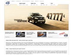 Сайт официального дилера Volvo в Харькове