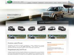 Официальный сайт представителя Land Rover