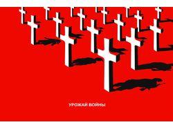 Антивоенный плакат.Урожай войны.