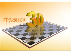 Текст 3d