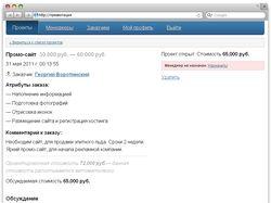 Интерфейс внутренней системы управления проектами