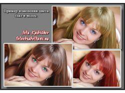 Пример изменения цвета глаз и волос