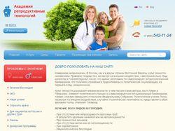 Репродуктивный центр