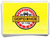 Баннер Дорожное радио