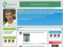 Speakeye