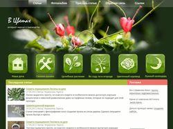 Цветоводческий сайт