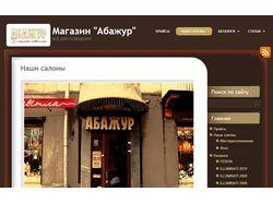 """Магазин """"Абажур"""""""