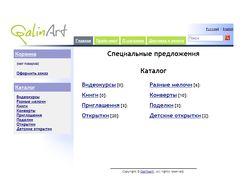 Дизайн интернет-магазина Galinart