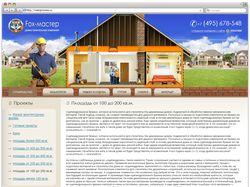 Домостроительная компания FOX-мастер