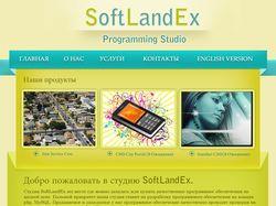 Компания SoftLanEx