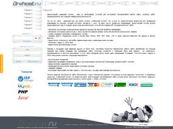 Дизайн сайта drvhost.ru